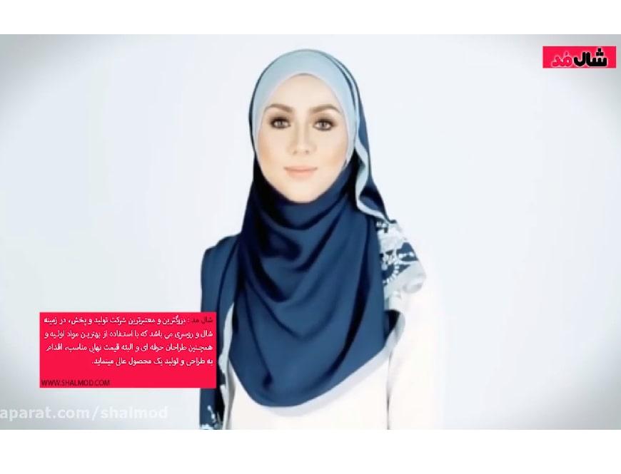 آموزش بستن روسری و شال با حجاب