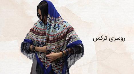 روسری ترکمن