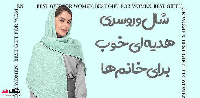 شال و روسری هدیه ای خوب برای خانم ها