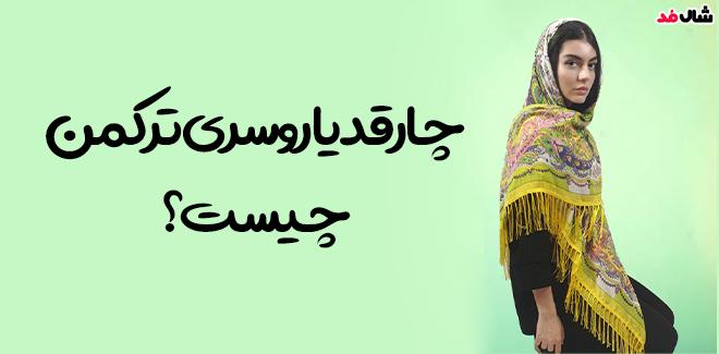 چارقد یا روسری ترکمن