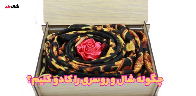 چگونه شال و روسری را کادو کنیم؟