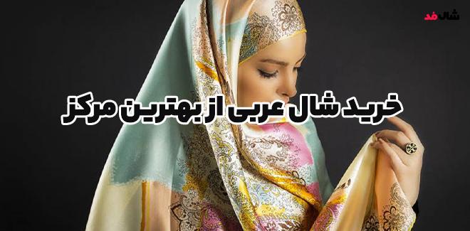 خرید شال عربی