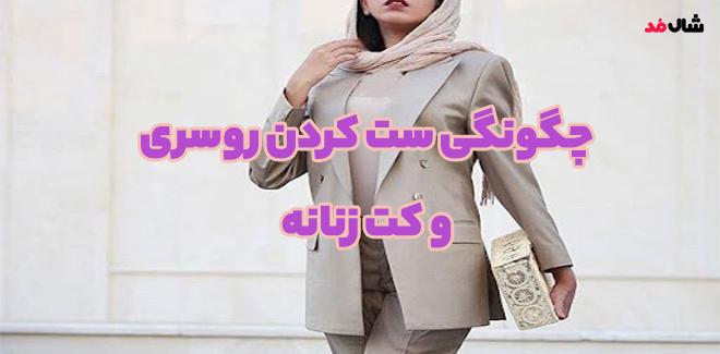 ست کردن روسری و کت زنانه